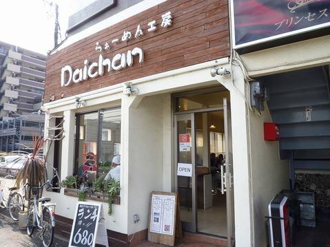 Daichan外観