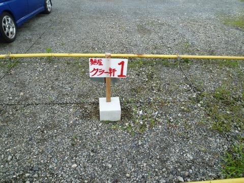 駐車場表示