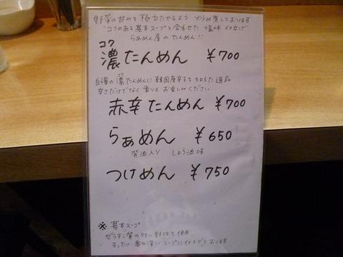 P1150477_R