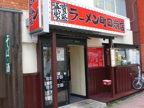 町田商店外観