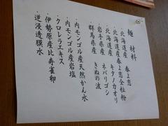 飯田商店 麺材料