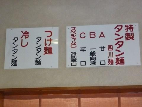 四川タンタン麺辛さ