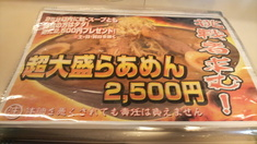 武蔵大食いチャレンジ