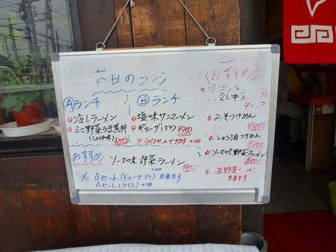 ちゃんぽん亭ランチ