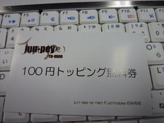 jun−pei・サービス券