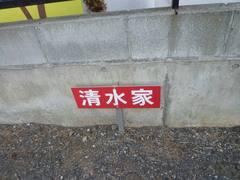 清水家 駐車場表示