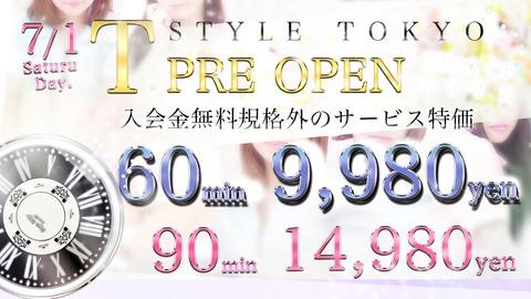 オープン料金170623