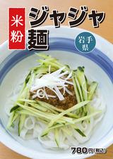 シ゛ャシ゛ャ麺