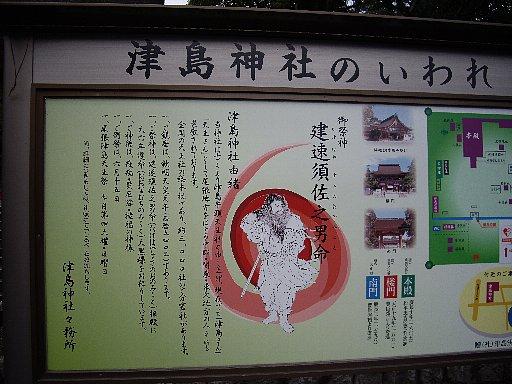 2012年09月 : 日本の古代を推理 ...