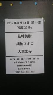 IMG_20190812_181618