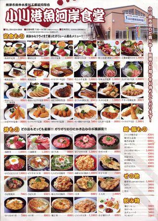 小川港魚河岸食堂パンフ1