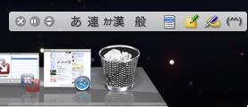ATOK2008 for mac
