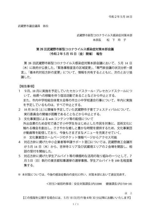第26回対策本部会議報告