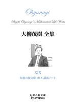 oyanagi_19_cover