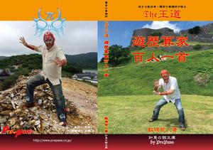 王道17_cover