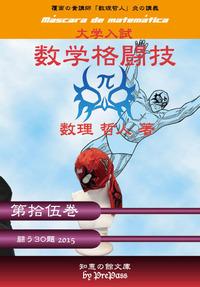 数学格闘技表紙vol15