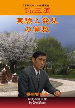 王道05_cover_half