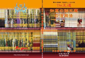 王道04_cover