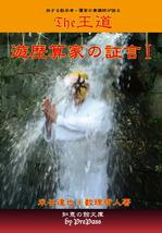 王道03_cover_half