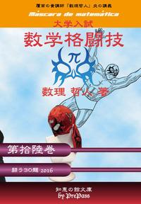 数学格闘技表紙vol16