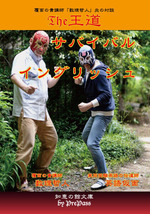 王道16_cover_v02
