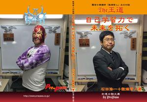 王道14_cover