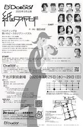 kamitodiamond2020-flyer-1c1223