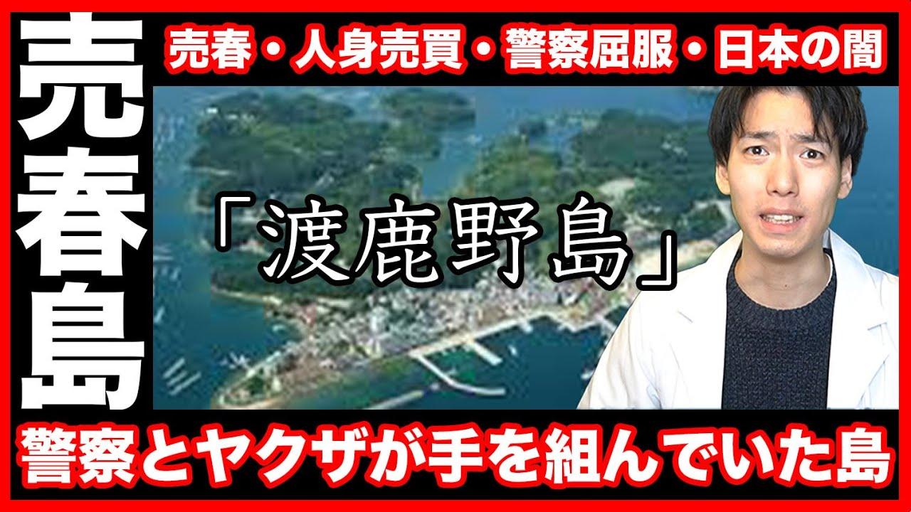 三重 県 ヤバイ 島