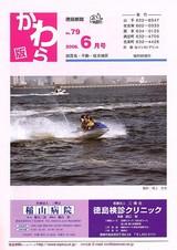 徳島新聞かわら版・表紙