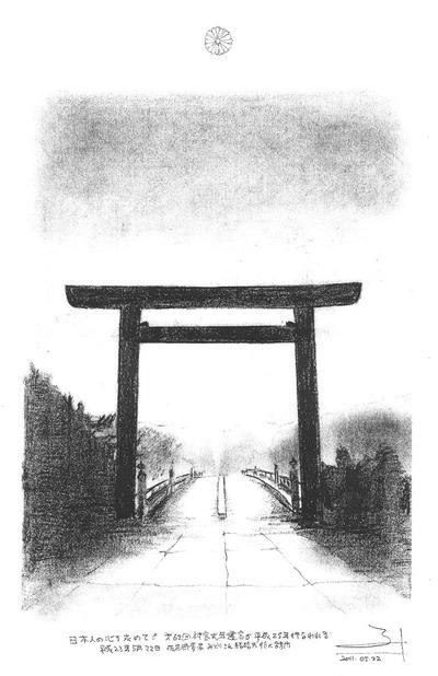 1105-2伊勢神宮