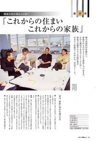 2002-1すまいる徳島・座談会