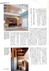 2002-2すまいる徳島・座談会