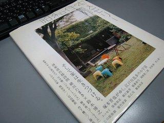 『昭和住宅メモリー』表紙