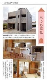 徳島新聞かわら版・おうち拝見
