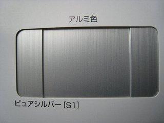 YKK ピュアシルバー(アルミ色)