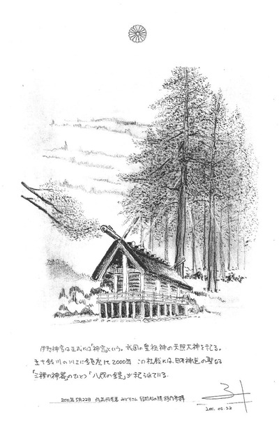 1105-1伊勢神宮