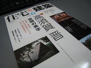 『住宅建築』特集:高須賀晋(2007年6月号)