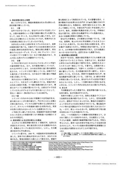 200609-2モンゴル民族の住居形態・・・
