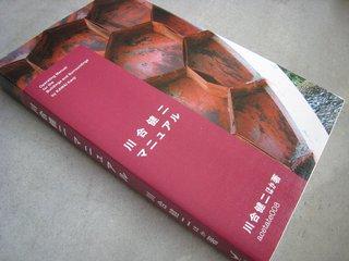 『川合健二マニュアル』