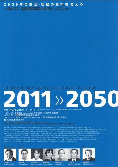 合同シンポ「2050年の四国・徳島の建築を考える」