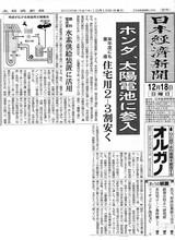 日経新聞記事「HONDA、太陽電池に参入」