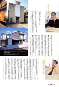 2002-3すまいる徳島・座談会