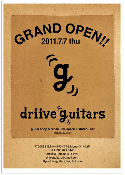 ドライブギターズ 7月7日オープン