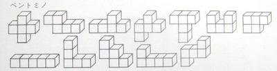 ソロモン・ゴルムのペントミノ図形