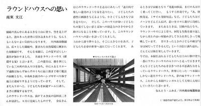 『住宅建築』1991年08月号・ラウンドハウス-3