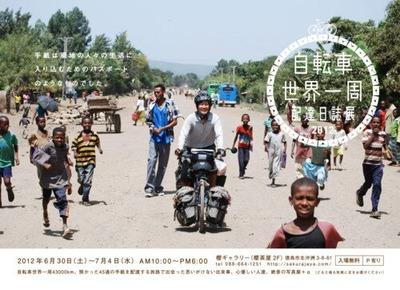 自転車世界一周配達日誌展2012.6.30-7.4