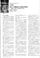 徳島のSELL・HOUSE展を見て�