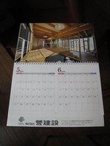 NCN(SE構法)2008年のカレンダーに掲載された