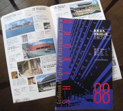 建築巡礼四国88ヵ所ガイドブック