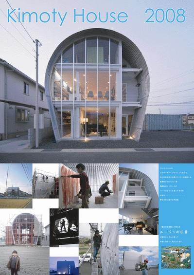 Kimoty House 展示パネル
